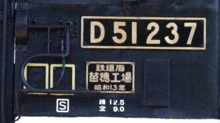 D51のプレート