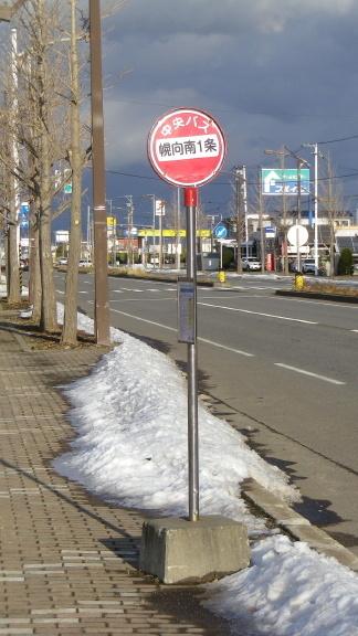 幌向南1条バス停