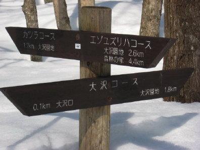 野幌森林公園の案内板