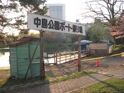 中島公園ボート乗り場