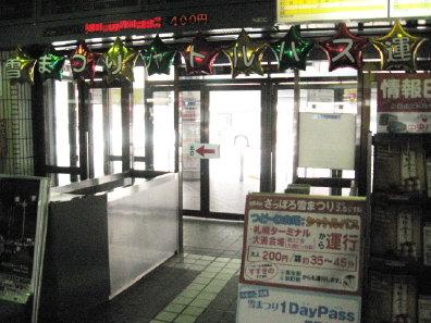 札幌ターミナル