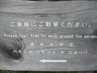 札幌市役所庭園の看板